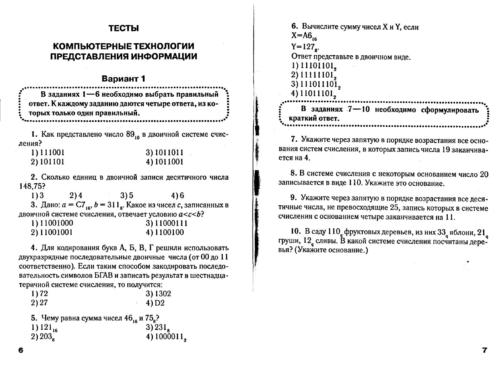Глава 2 кодирование информации контрольные работы системы счисления 9616