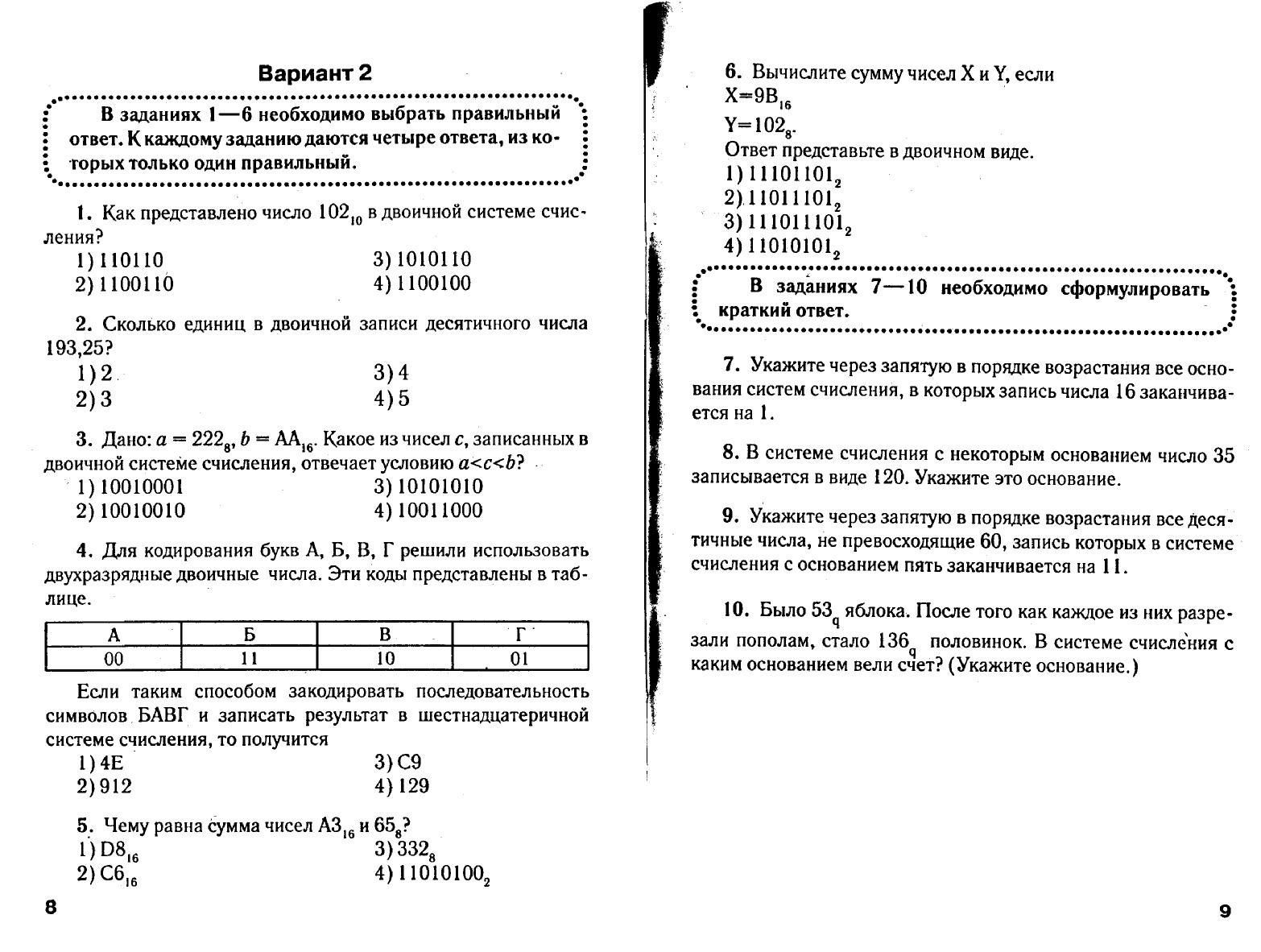 Тестовая проверочная работа по теме кодирование и обработка текстовой информации 9 класс