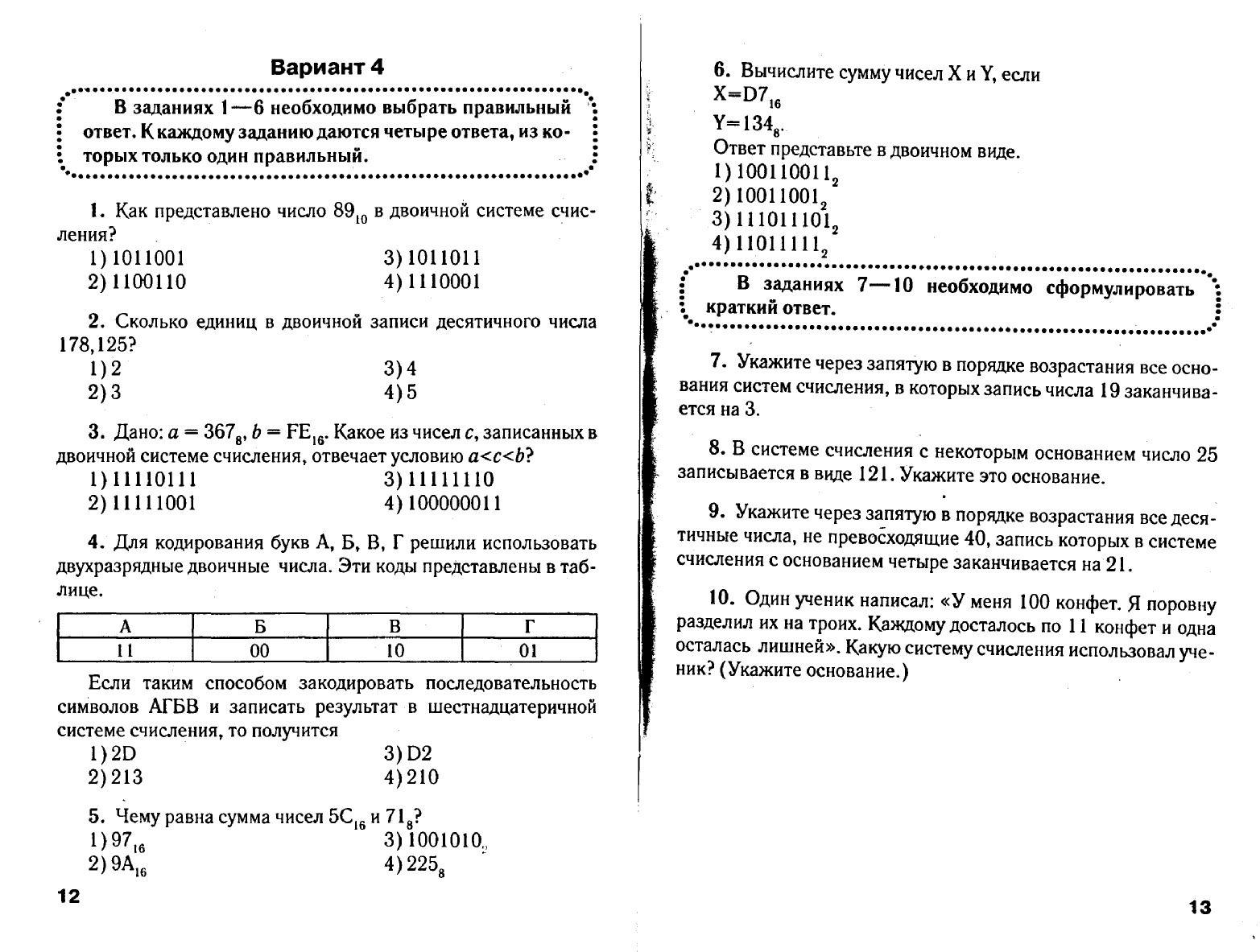 ответы к контрольной работе по теме кодирование и обработка числовой информации
