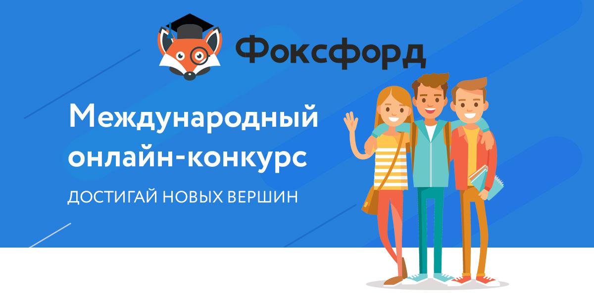 «Международный онлайн-конкурс Фоксфорда»