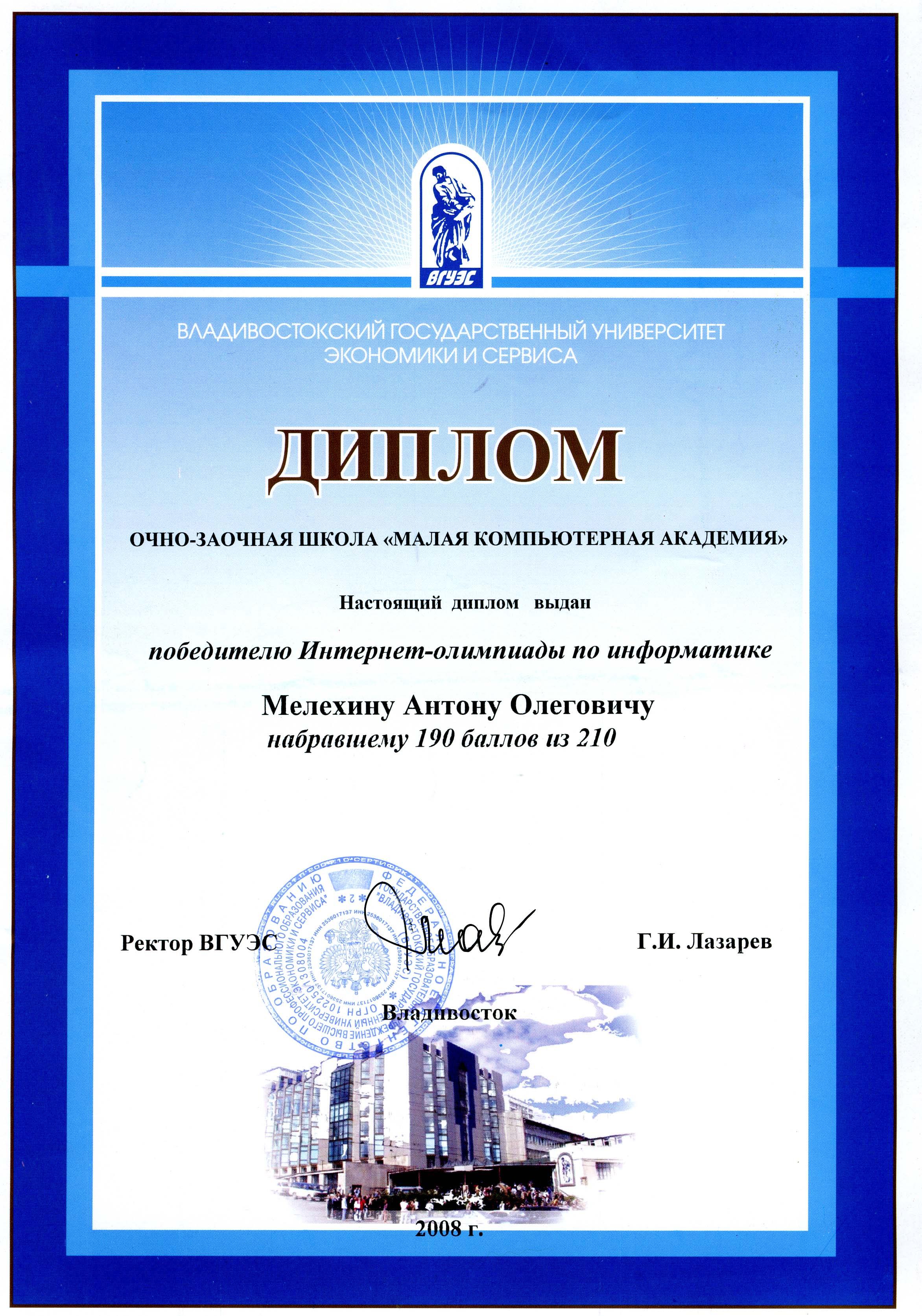 Официальный сайт МОУСОШ № г Копейска Достижения моих учеников  2008 год Мелехин Антон победитель Интернет олимпиады по информатике >> Диплом