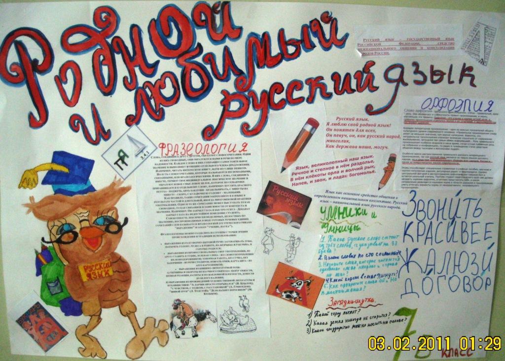 Неделя русского языка для нач.классов 8 вида