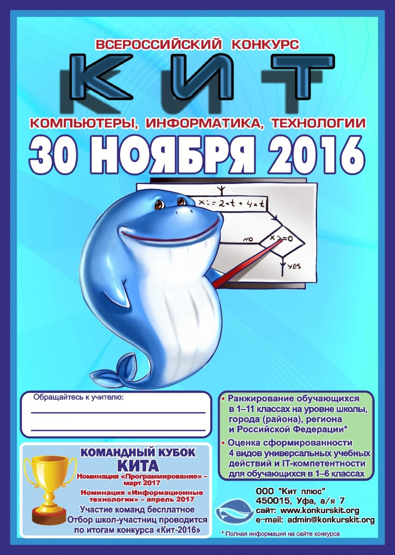 Всероссийский конкурс кит 1 класс