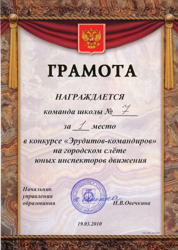 Образец грамоты за 1 место в конкурсе